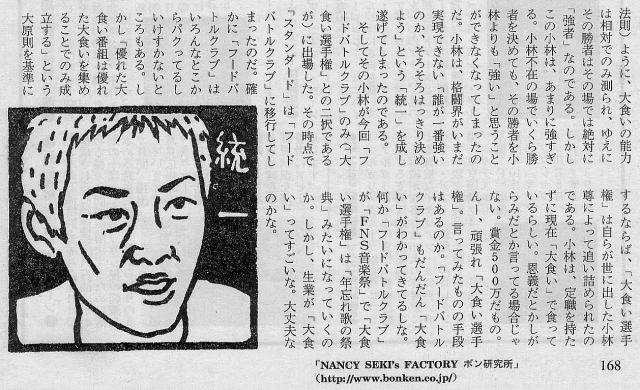 ナンシー関の画像 p1_26